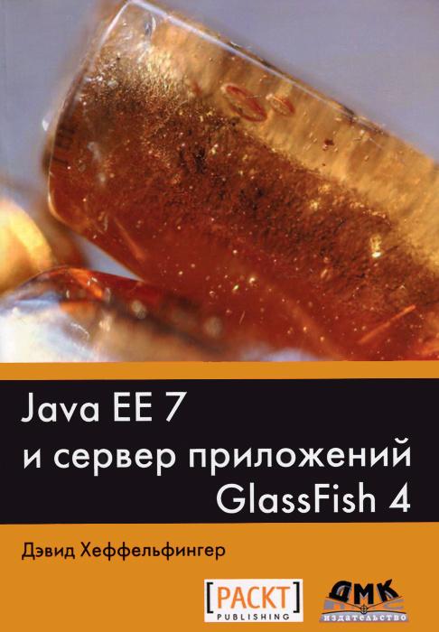 Java EE 7 и сервер приложений GlassFish 4 #1