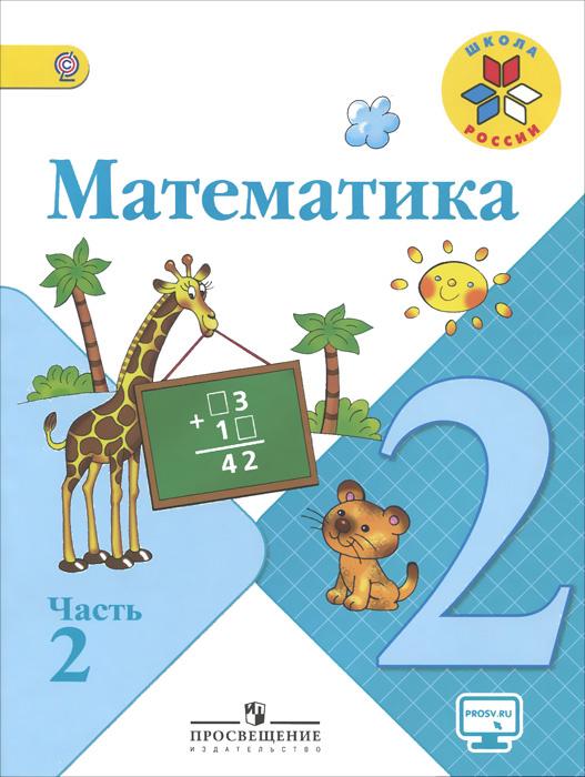 Математика. 2 класс. Учебник. В 2 частях. Часть 2 #1