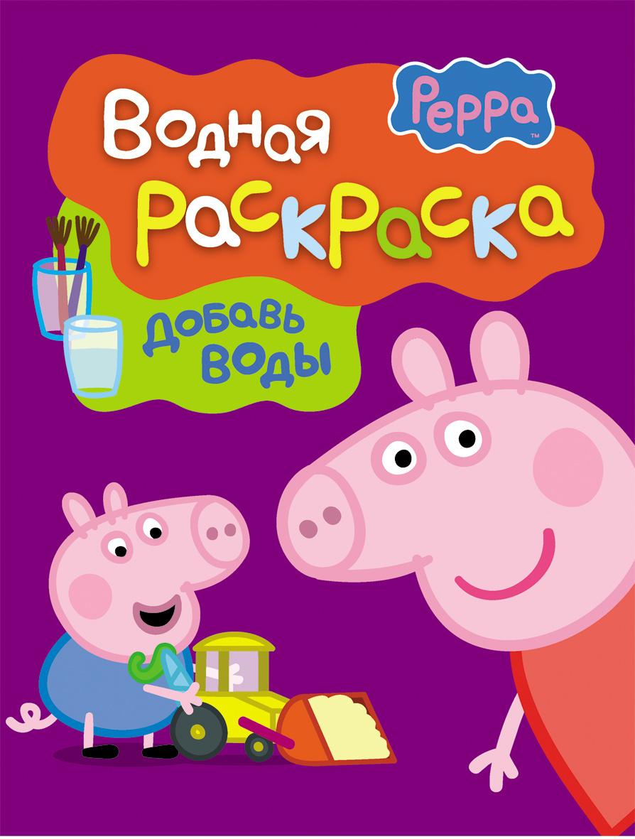 """Книга """"Свинка Пеппа. Водная раскраска"""" — купить в интернет ..."""