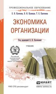 Экономика организации. Учебник #1