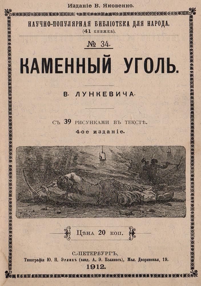 Каменный уголь   Лункевич Валериан Викторович #1