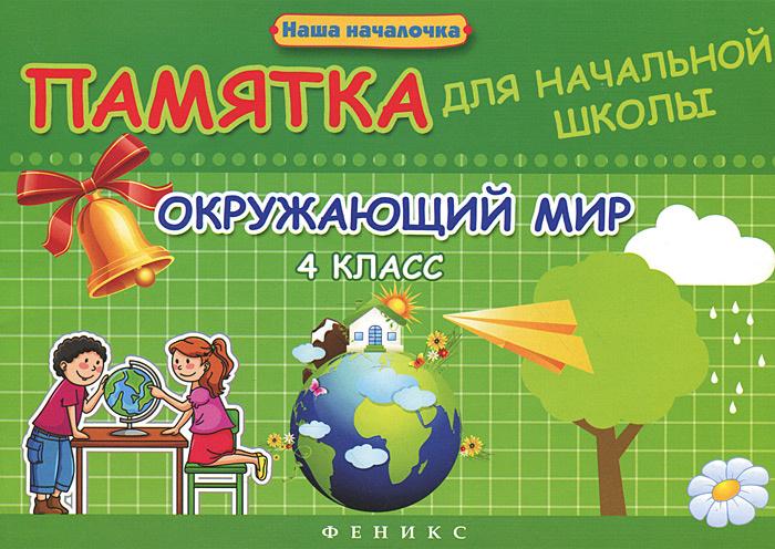 Окружающий мир. 4 класс. Памятка для начальной школы #1