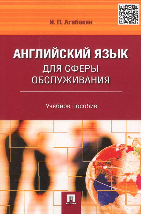 Английский язык для сферы обслуживания. Учебное пособие  #1