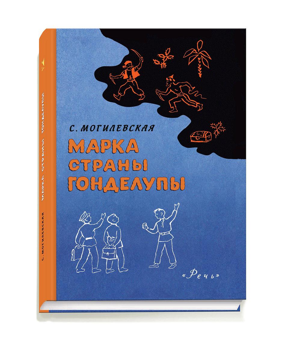 Марка страны Гонделупы | Могилевская Софья Абрамовна #1