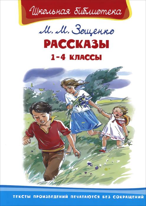 М. М. Зощенко. Рассказы. 1-4 классы #1