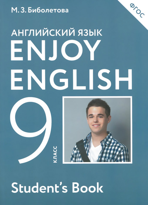 Enjoy English 9: Student's Book / Английский язык с удовольствием. 9 класс. Учебник  #1