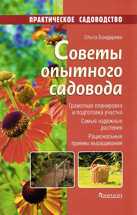 Советы опытного садовода | Бондарева Ольга Николаевна #1