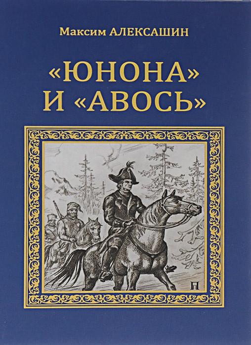 """Юнона"" и ""Авось"" | Алексашин Максим Иванович #1"