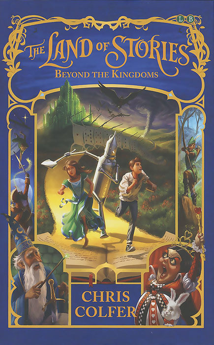 The Land of Stories: Beyond the Kingdoms   Колфер Крис #1