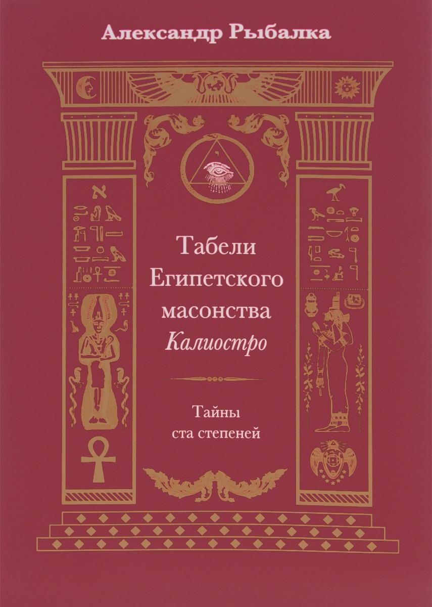 Табели Египетского масонства Калиостро. Тайны ста степеней  #1