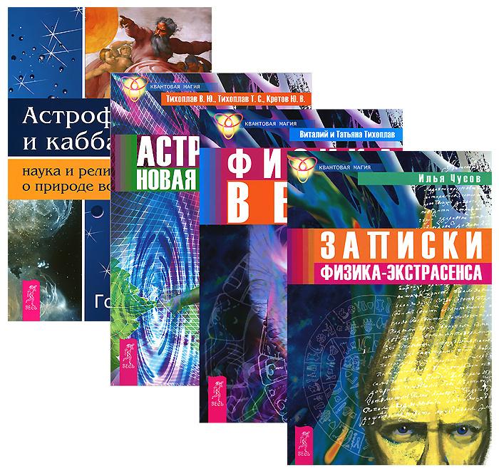 Астрофизика. Аструс. Записки физика. Физика веры (комплект из 4 книг)  #1