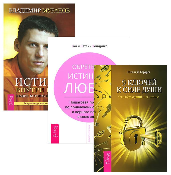 9 ключей. Истина внутри нас. Обретение истинной любви (комплект из 3 книг + CD)  #1