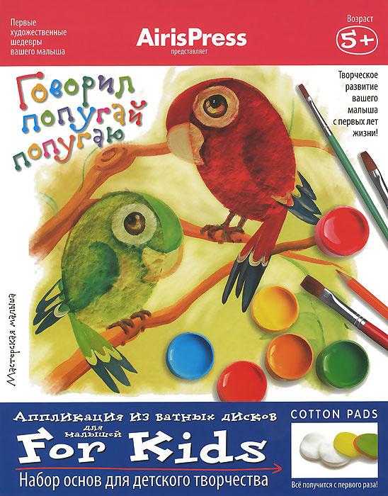 Говорил попугай попугаю. Набор основ для детского творчества | Погодина Светлана Викторовна  #1