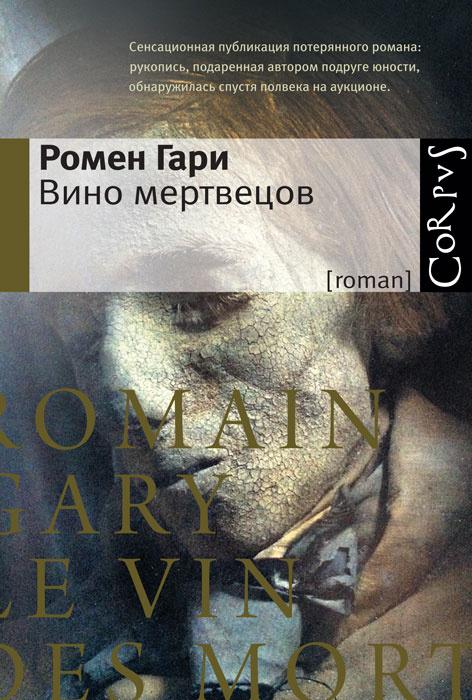 Вино мертвецов   Гари Ромен #1