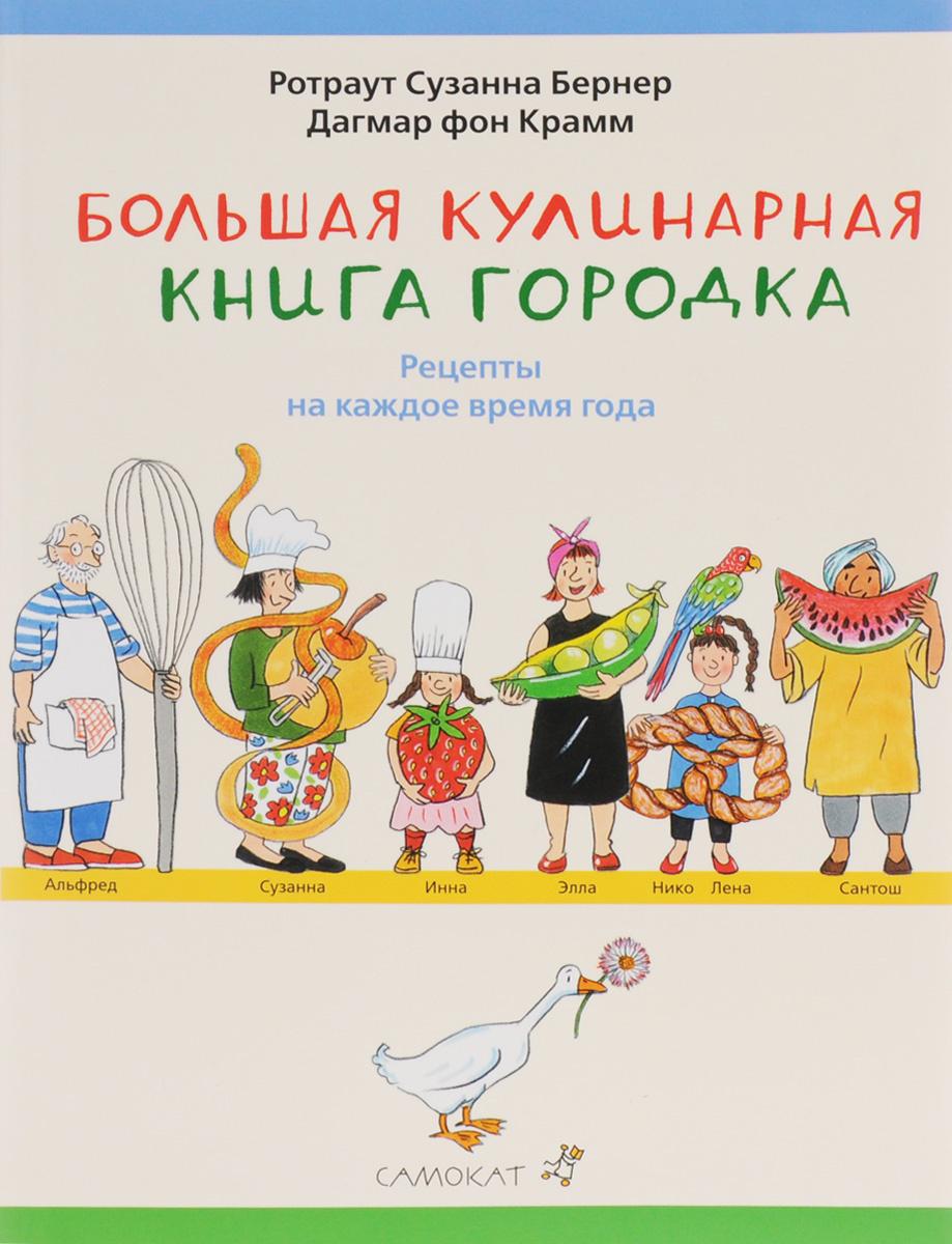 Большая кулинарная книга Городка   фон Крамм Дагмар, Бернер Ротраут Сюзанне  #1