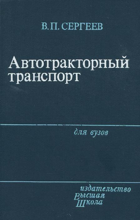 Автотракторный транспорт. Учебник | Сергеев Владимир Петрович  #1