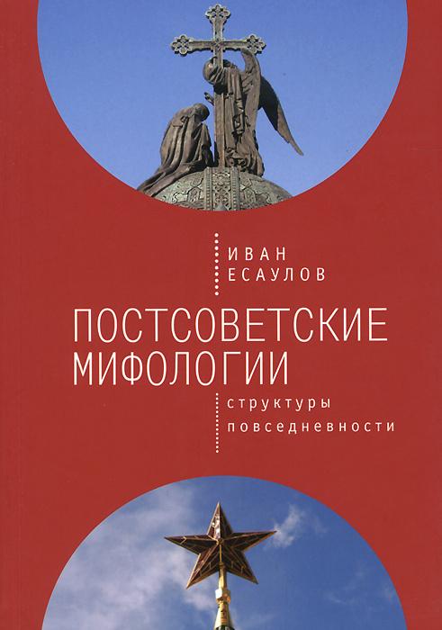 Постсоветские мифологии. Структуры повседневности #1