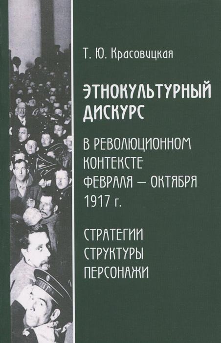 Этнокультурный дискурс в революционном контексте февраля-октября 1917 г. Стратегии, структура, персонажи #1
