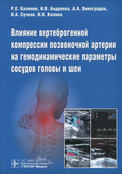 Влияние вертеброгенной компрессии позвоночной артерии на гемодинамические параметры сосудов головы и #1