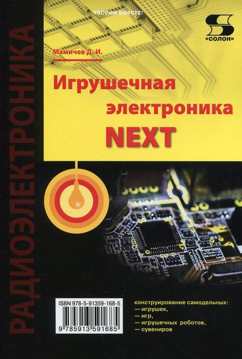 Игрушечная электроника - NEXT #1