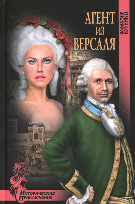 Агент из Версаля   Бутенко Владимир Павлович #1