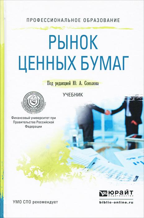 Рынок ценных бумаг. Учебник #1