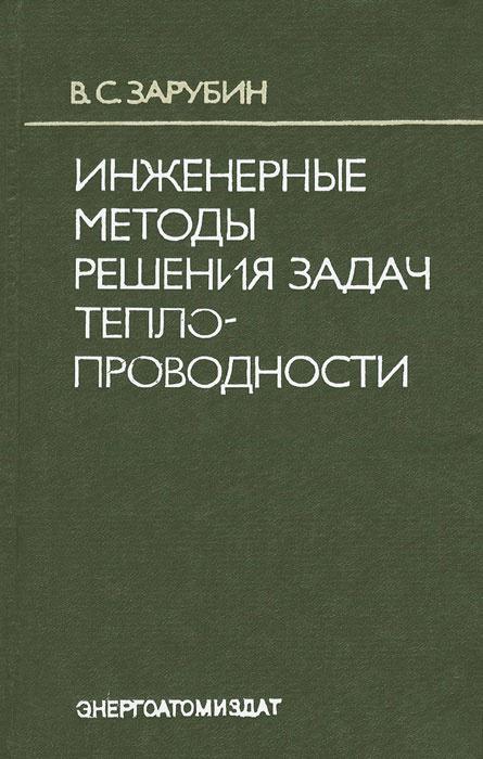 Инженерные методы решения задач теплопроводности | Зарубин Владимир Степанович  #1