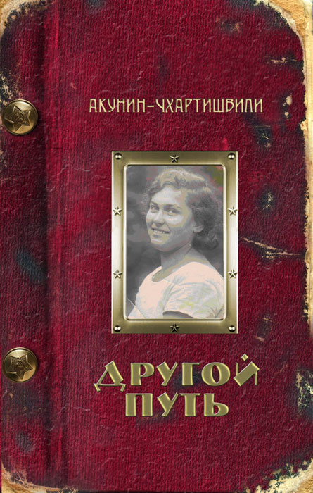 Другой Путь | Акунин Борис #1
