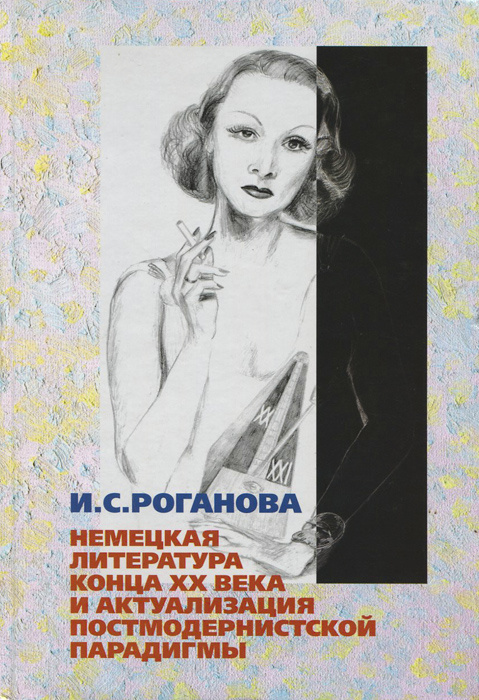 Немецкая литература конца XX века и актуализация постмодернистской парадигмы | Роганова И. С.  #1