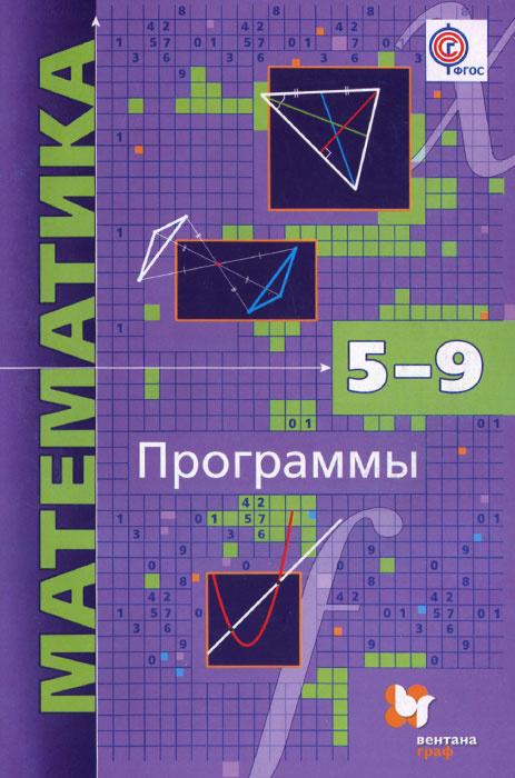 Математика. 5-9 классы. С углубленным изучением. Программы (+ CD)  #1