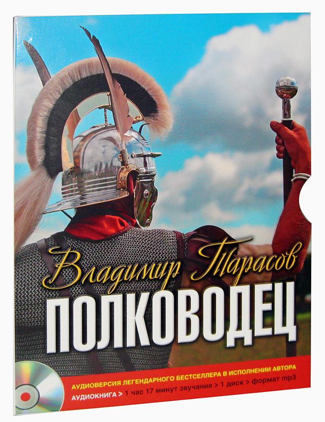 Полководец (аудиокнига MP3) | Тарасов Владимир Константинович  #1
