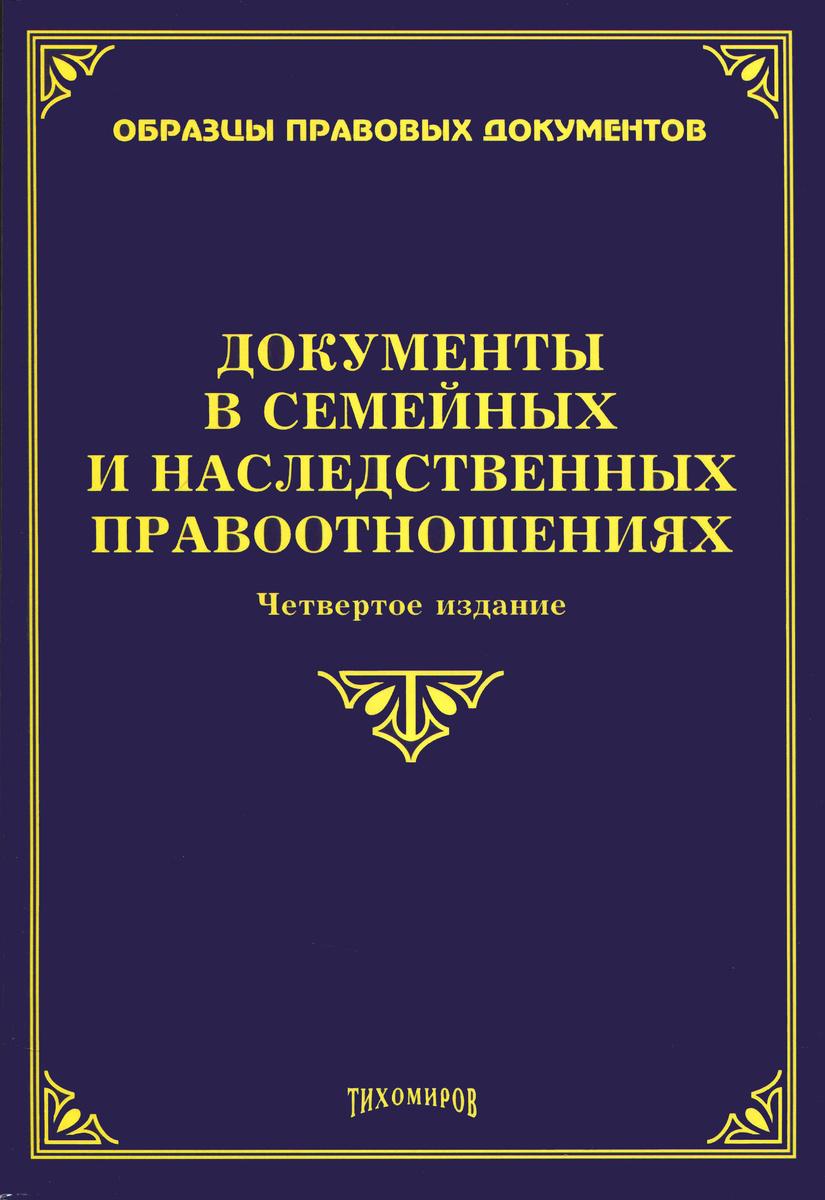 Документы в семейных и наследственных правоотношениях  #1