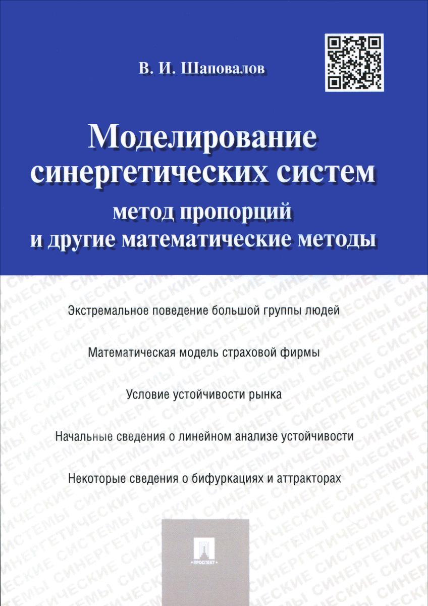 Моделирование синергетических систем. Метод пропорций и другие математические методы  #1