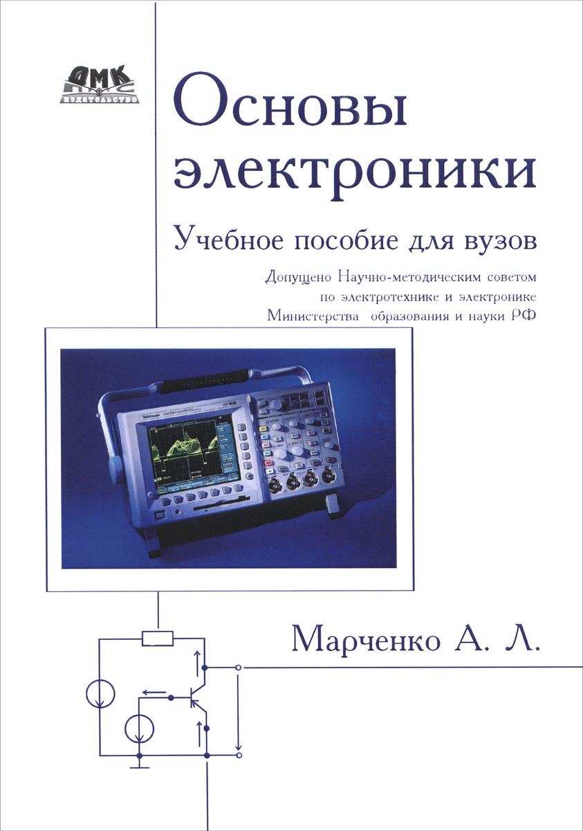Основы электроники. Учебное пособие для вузов | Марченко Алексей Лукич  #1