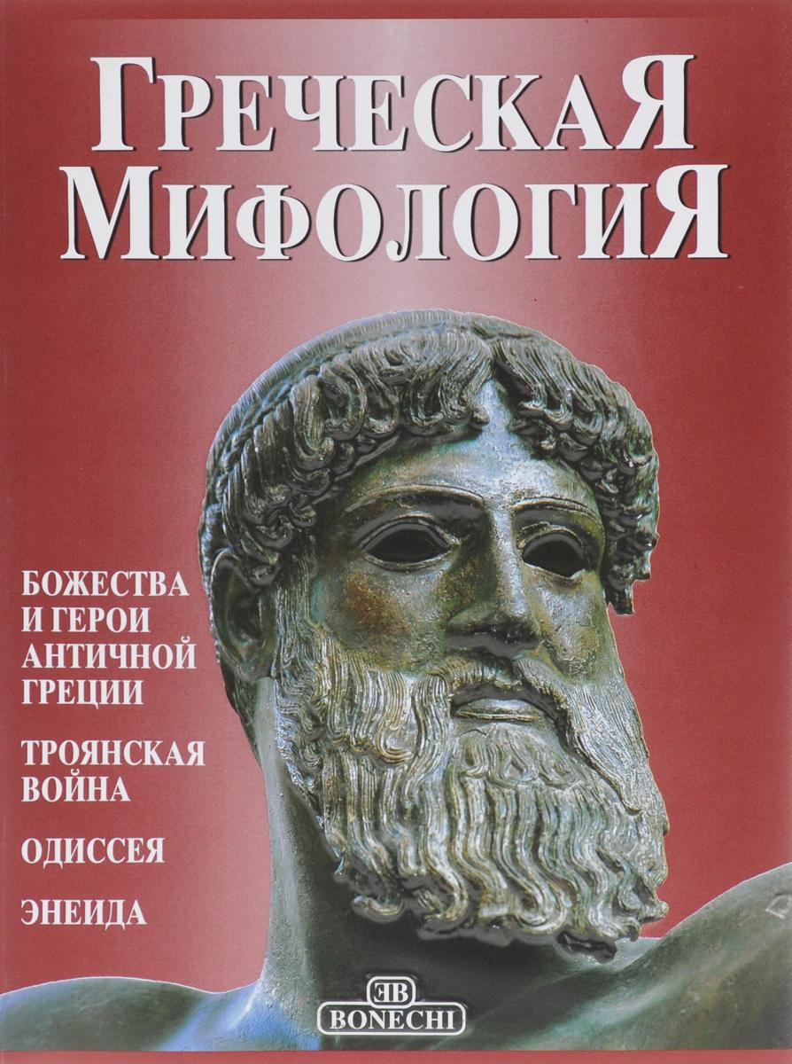 Греческая мифология. Божества и герои античной Греции. Троянская война. Одиссея. Энеида   Христу Панагиотис, #1