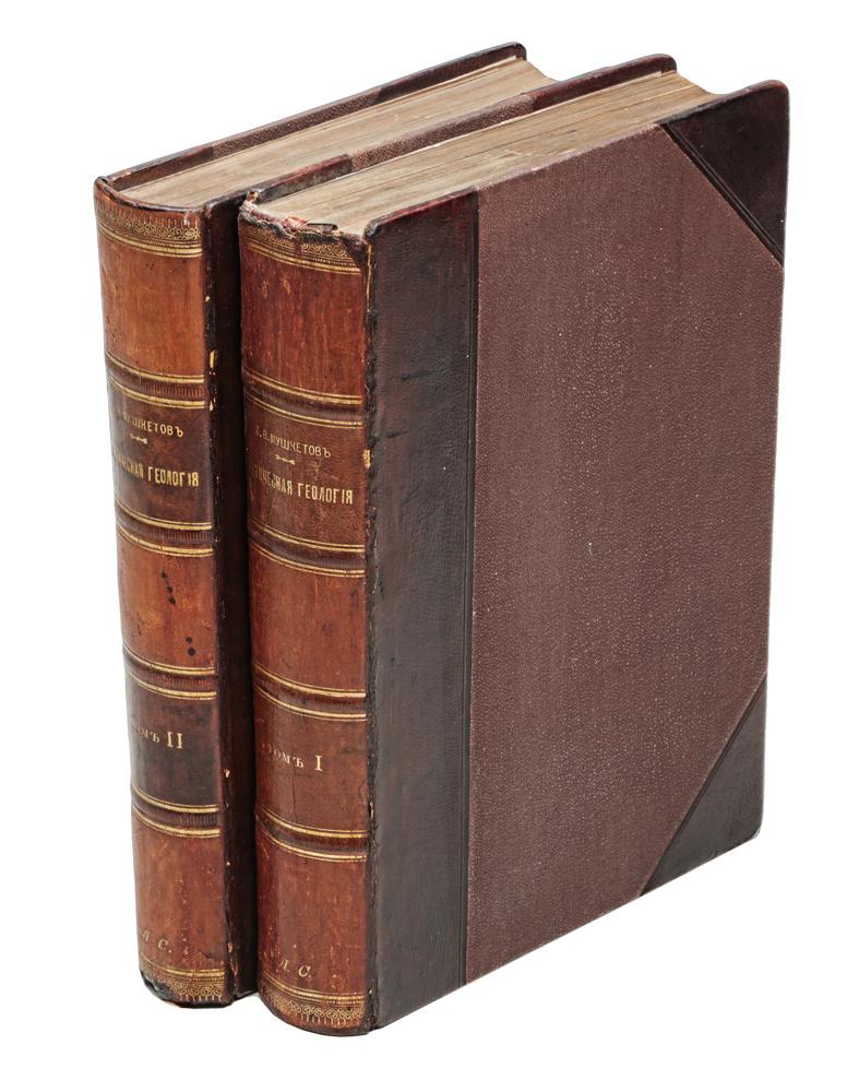 Физическая геология (комплект из 2 книг) | Мушкетов Иван Васильевич  #1