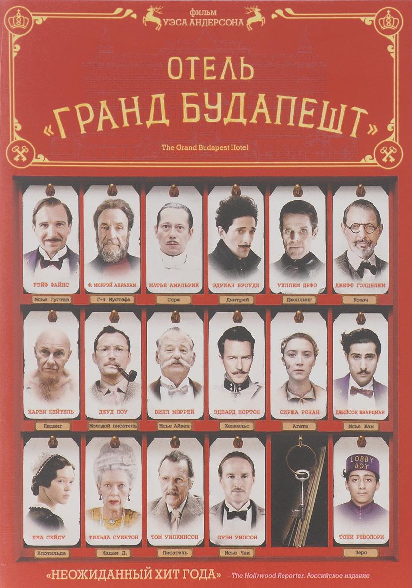 """Отель """"Гранд Будапешт"""" #1"""
