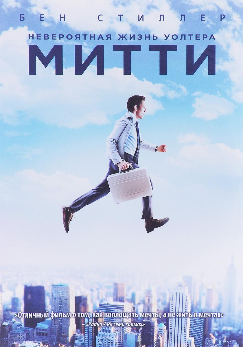 Невероятная жизнь Уолтера Митти #1