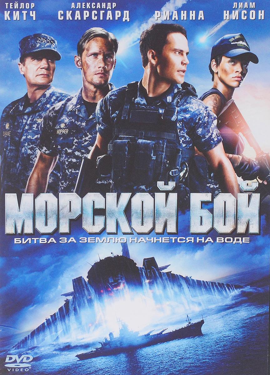 Морской бой #1