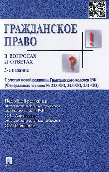 Гражданское право в вопросах и ответах. Учебное пособие  #1