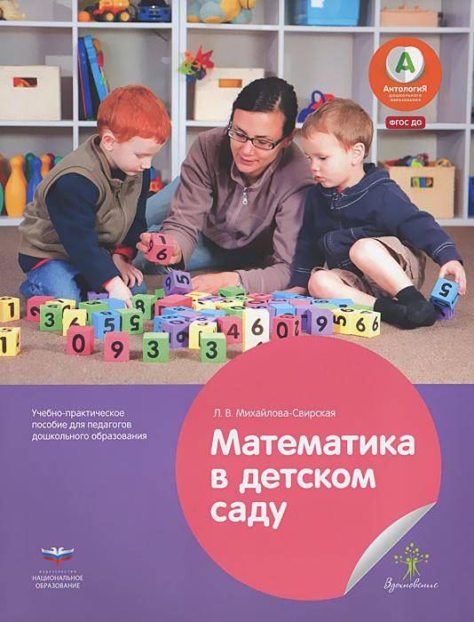 Математика в детском саду. Учебно-практическое пособие для педагогов дошкольного образования | Михайлова-Свирская #1