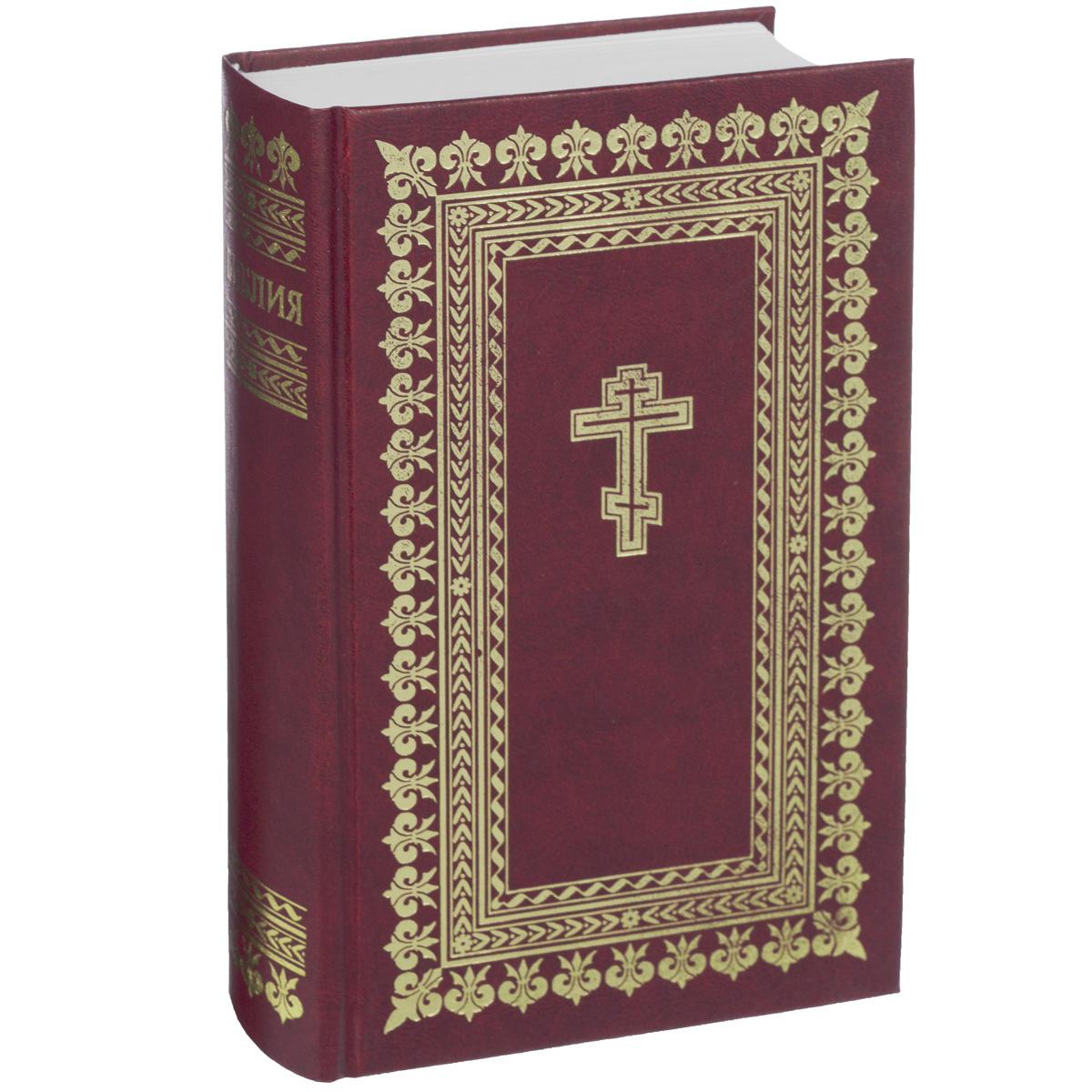 Библия. Книги Священного Писания Ветхого и Нового Завета  #1