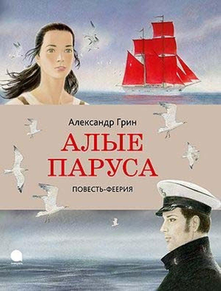 Алые паруса   Грин Александр Степанович #1