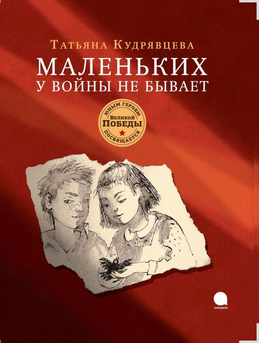 Маленьких у войны не бывает   Кудрявцева Татьяна #1