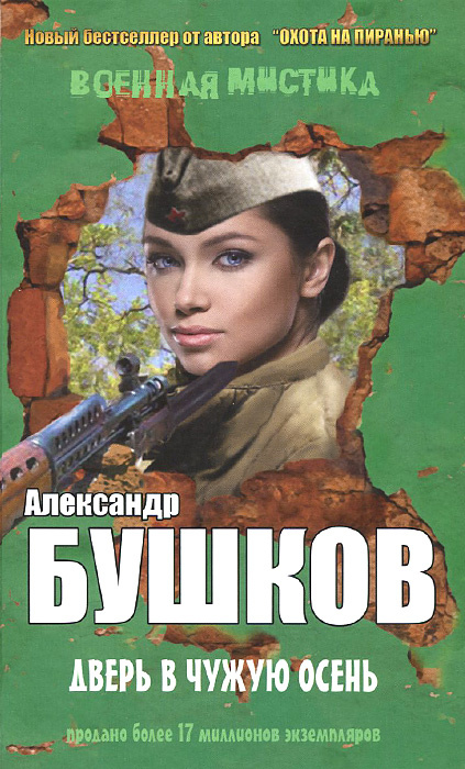 Дверь в чужую осень | Бушков Александр Александрович #1