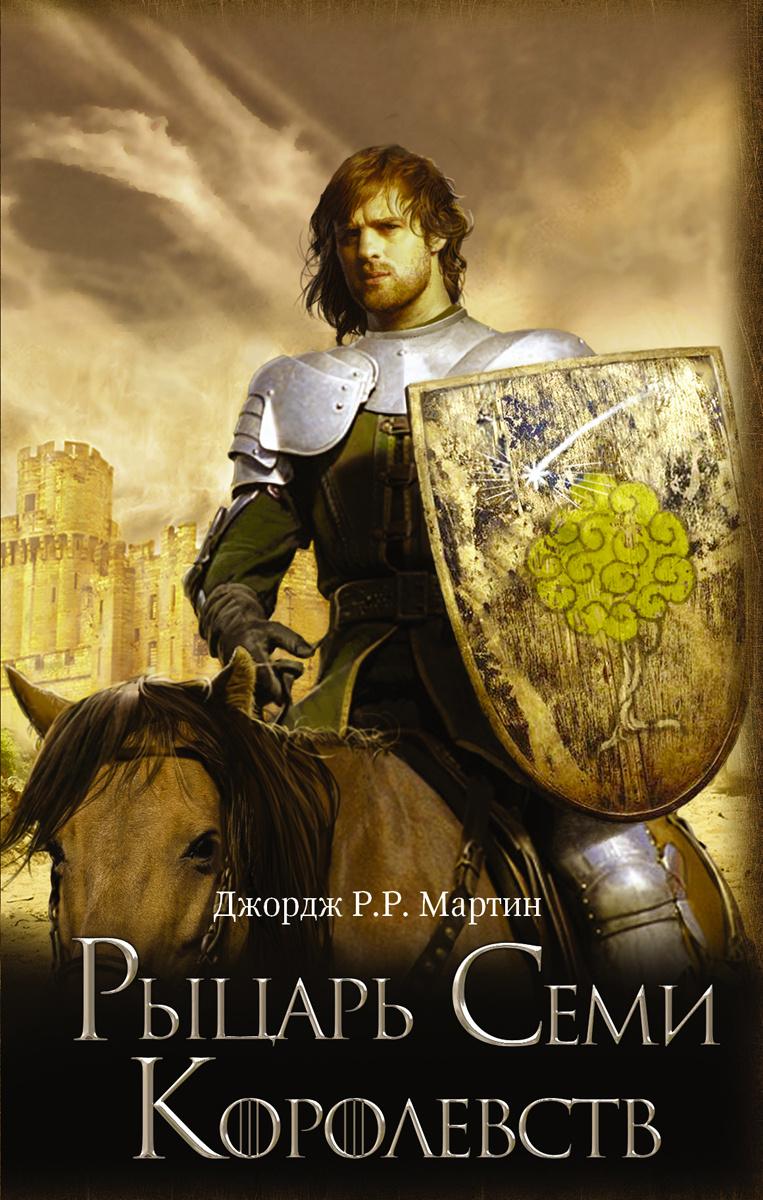 Рыцарь Семи Королевств | Мартин Джордж Рэймонд Ричард #1