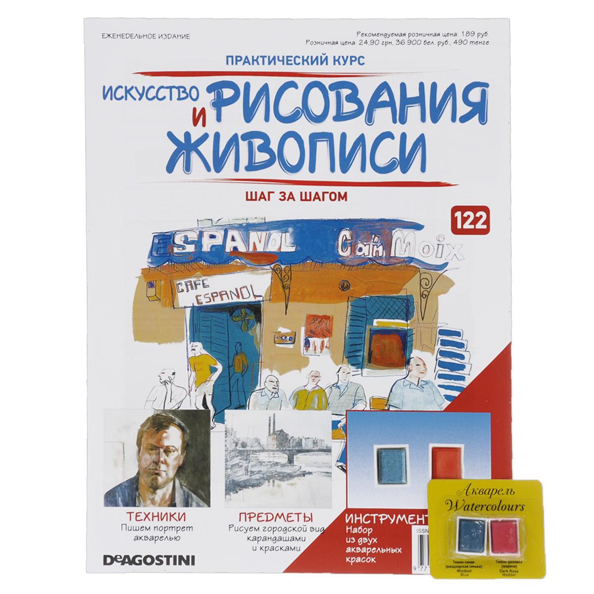 """Журнал """"Искусство рисования и живописи"""" №122 #1"""