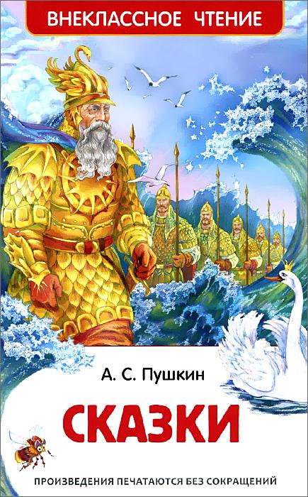 А. С. Пушкин. Сказки | Пушкин Александр Сергеевич #1