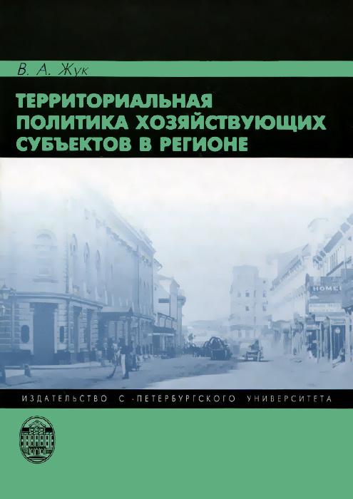Территориальная политика хозяйствующих субъектов в регионе | Жук Вадим Александрович  #1
