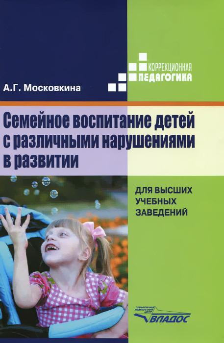Семейное воспитание детей с различными нарушениями в развитии. Учебник   Московкина Алла Григорьевна #1
